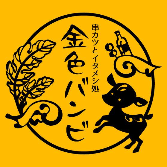串カツとイタメシ処 金色バンビ