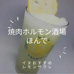 焼肉ホルモン酒場ほんで レモンスクレ